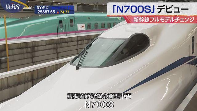「N700S」デビュー 新幹線フルモデルチェンジ