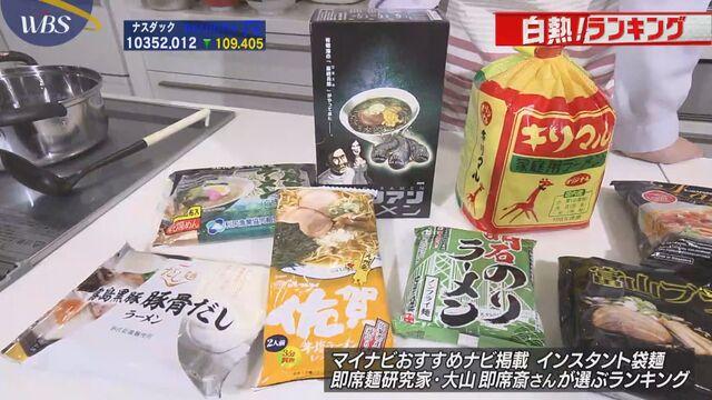 【白熱!ランキング】個性派インスタント袋麺