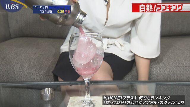 【白熱!ランキング】ノンアル・カクテル