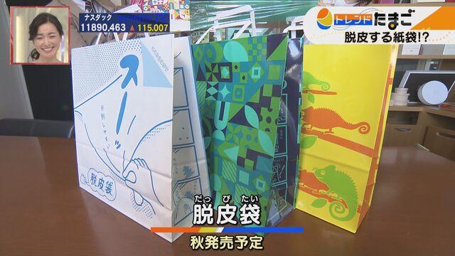 【トレたま】脱皮する紙袋!?