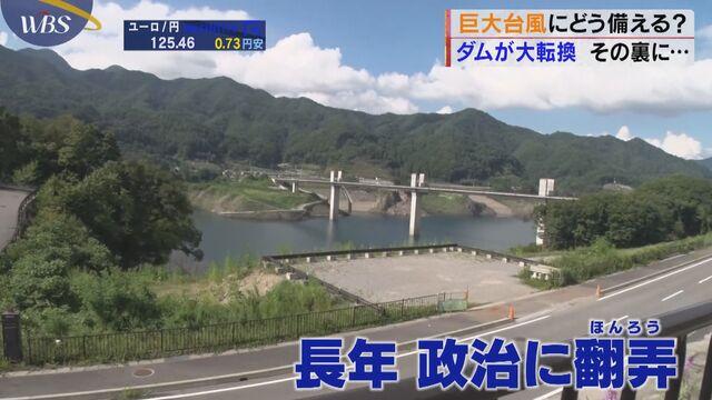 台風10号で異例の放流 ダムの役割が転換!?