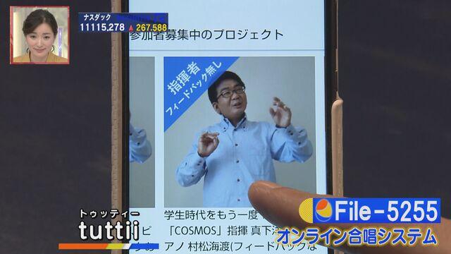【トレたま】オンライン合唱システム