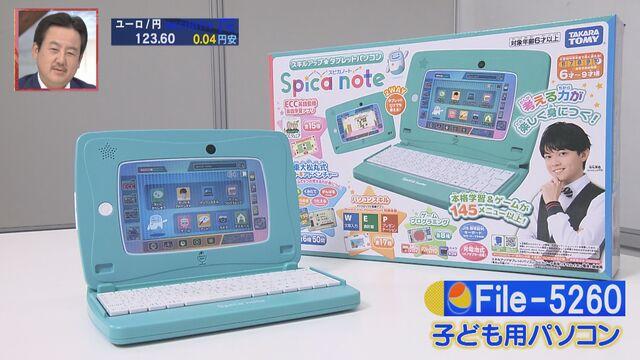 【トレたま】子ども用パソコン
