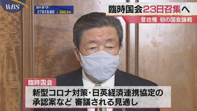 臨時国会23日召集へ 菅政権 初の国会論戦