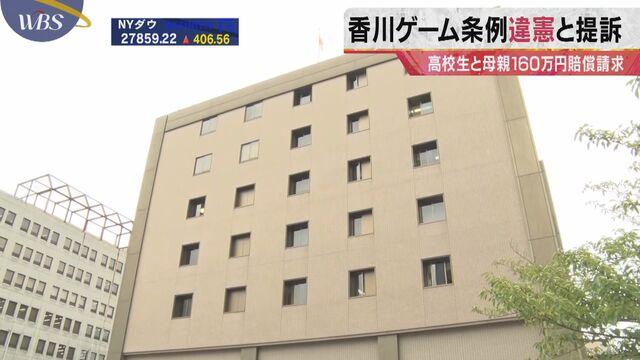 香川ゲーム条例違憲と提訴 高校生と母親160万円賠償請求