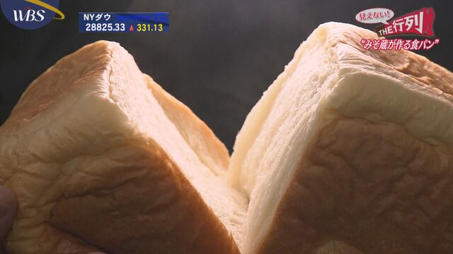 【見えない!THE行列】みそ蔵が作る食パン