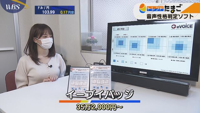 【トレたま】eVPAJ