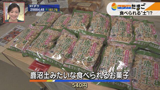 """【トレたま】土のような""""お菓子"""""""
