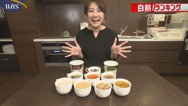 """【白熱!ランキング】食事になる""""インスタントスープ"""""""