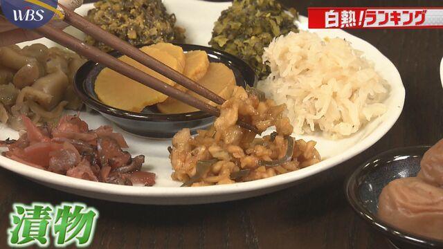 """【白熱!ランキング】食卓にあと1品 """"漬物・ピクルス"""""""