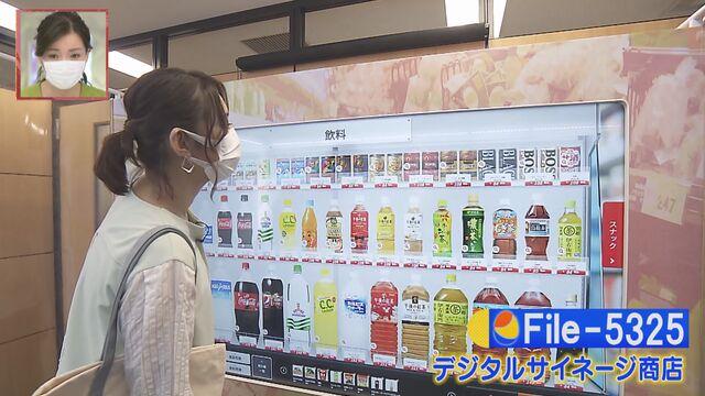 【トレたま】デジタルサイネージ商店