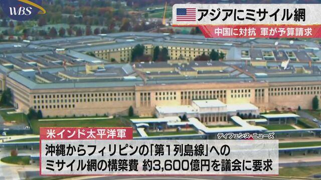 米 アジアにミサイル網 中国に対抗 軍が予算請求