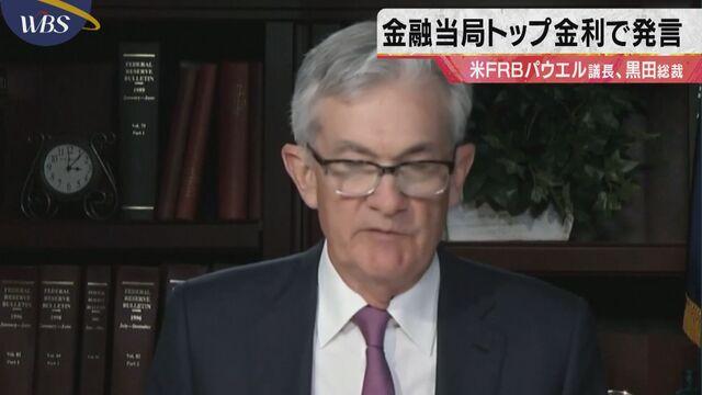 金融当局トップ金利で発言 米FRBパウエル議長、黒田総裁