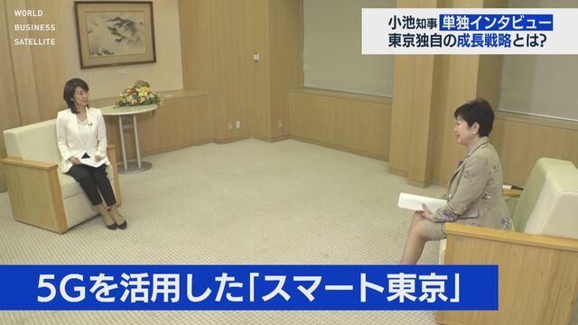 小池知事 単独インタビュー 東京都 コロナ禍の成長戦略