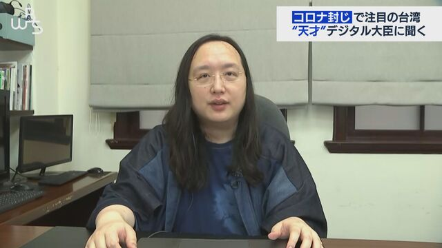 オードリー・タン独占インタビュー