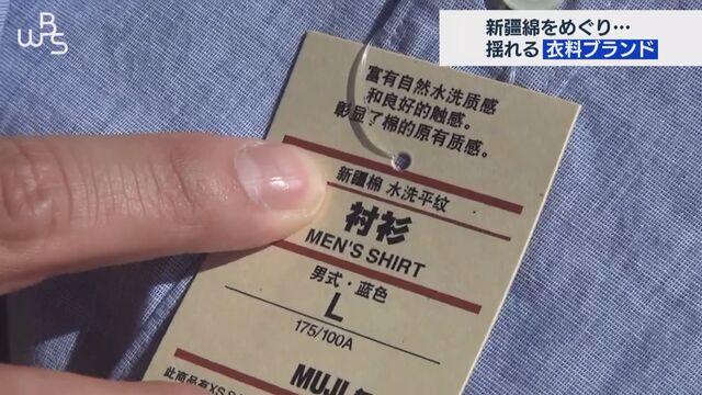 中国・新疆綿をめぐり… 揺れる世界の衣料ブランド