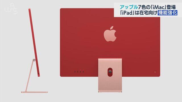 アップルが新製品 iMac・iPad Pro 「在宅」で攻勢