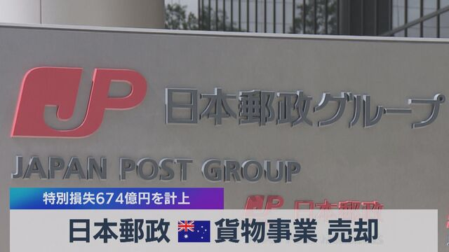 日本郵政トール売却