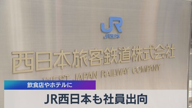 JR西日本も社員出向