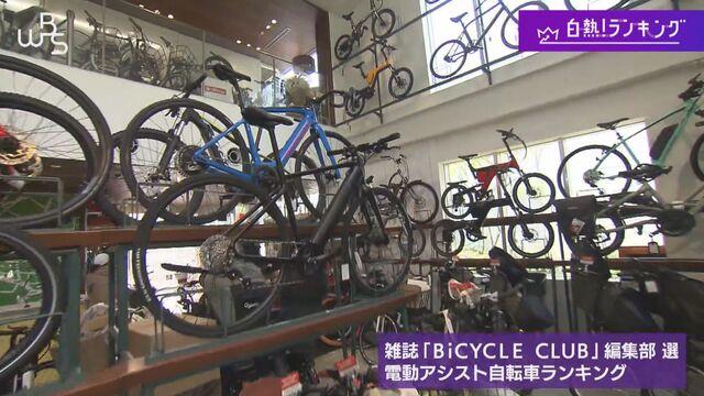 【白熱!ランキング】電動アシスト自転車