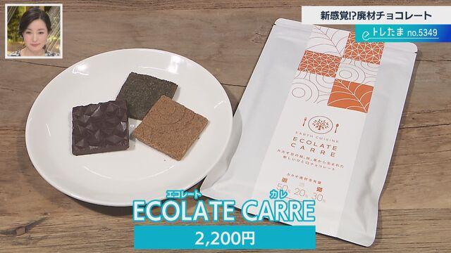 【トレたま】廃材で作ったチョコレート