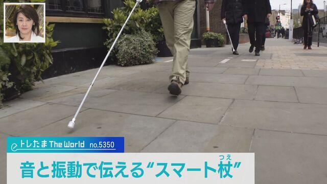 【トレたま】音と振動で伝える「スマート杖」