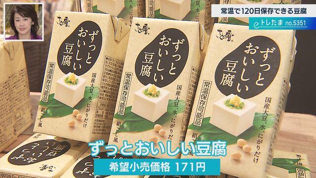 【トレたま】常温で120日間保存できる豆腐