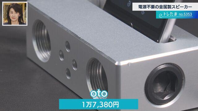 【トレたま】電源不要の金属製スピーカー