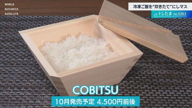 """【トレたま】冷凍ご飯を""""炊きたて""""にしマス"""