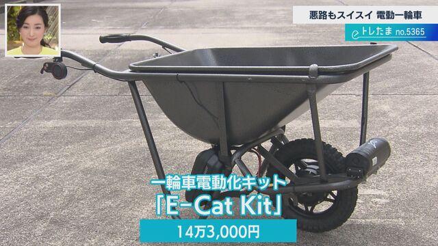 【トレたま】後付け電動一輪車