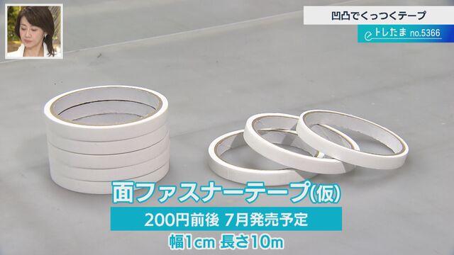 【トレたま】粘着剤がないテープ