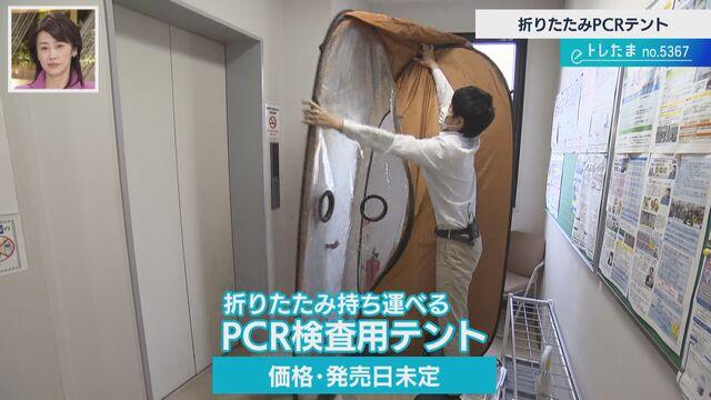 【トレたま】折りたたみPCRテント