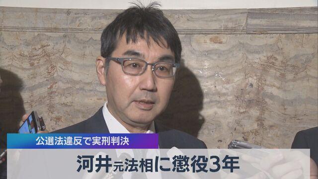 河井元法相に懲役3年 公選法違反で実刑判決