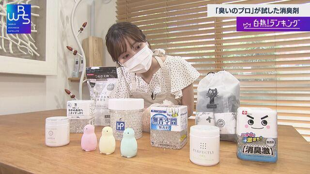 【白熱!ランキング】在宅時間増で注目 部屋の臭い対策消臭剤