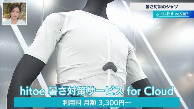 【トレたま】暑さ対策のシャツ
