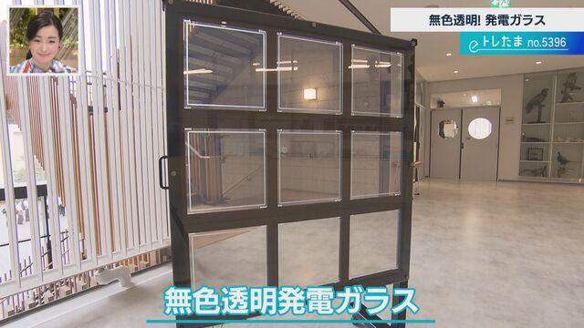【トレたま】無色透明!発電ガラス