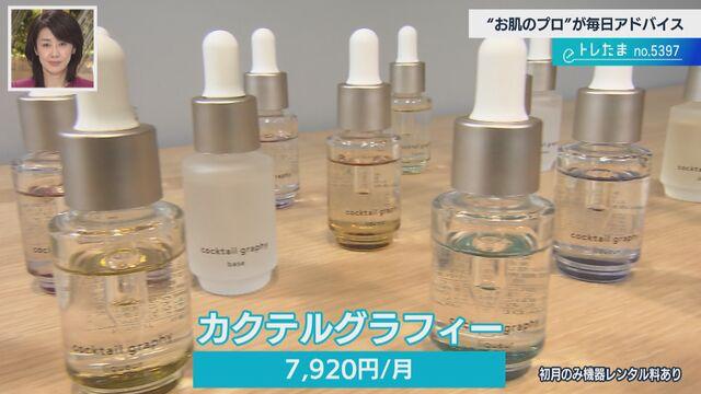 【トレたま】肌分析サービス