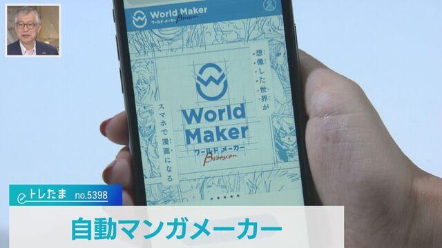 【トレたま】自動マンガメーカー