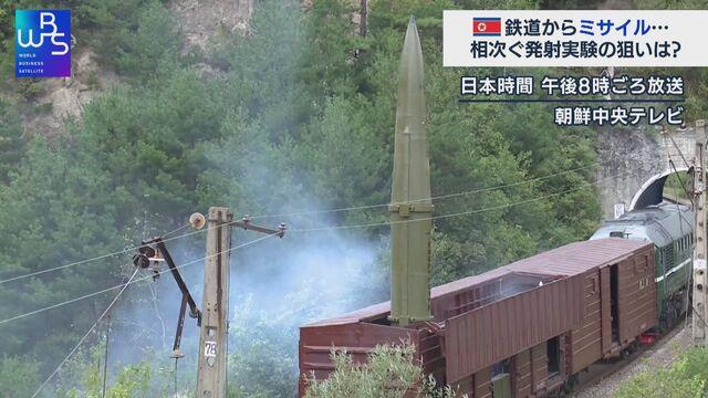 北朝鮮 その狙いは 鉄道車両からミサイル発射