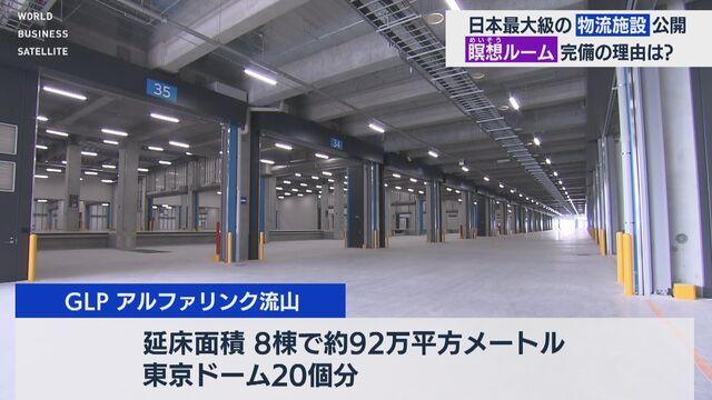日本最大級の規模 ネット通販支える新型物流施設