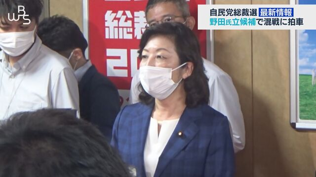自民党総裁選あす告示 野田聖子氏 立候補を正式表明