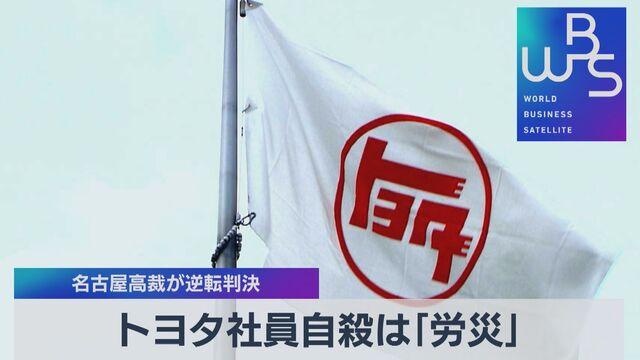 トヨタ社員自殺は「労災」 名古屋高裁が逆転判決