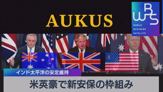 米英豪で新安保の枠組み インド太平洋の安定維持