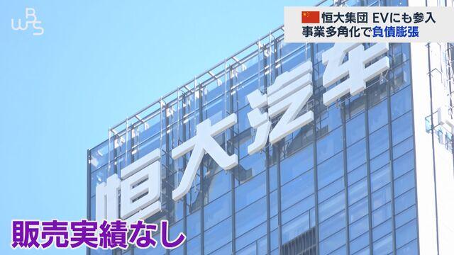 日本にも子会社設立 中国 恒大集団 急激な多角化