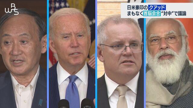 中国念頭に連携強化へ まもなく「クアッド」首脳会合