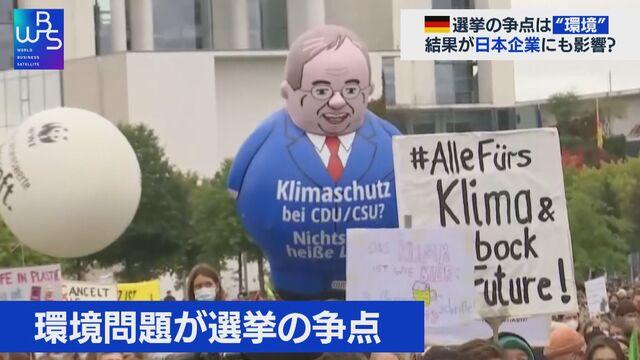 26日 ドイツ総選挙 結果が日本企業にも影響!?