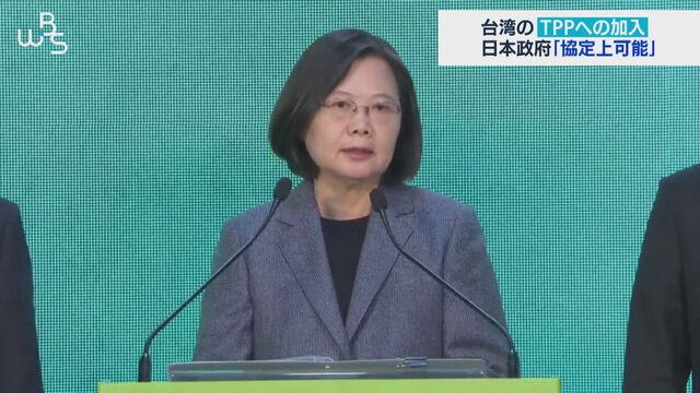 台湾TPP加入申請めぐり 日本政府「協定上可能」