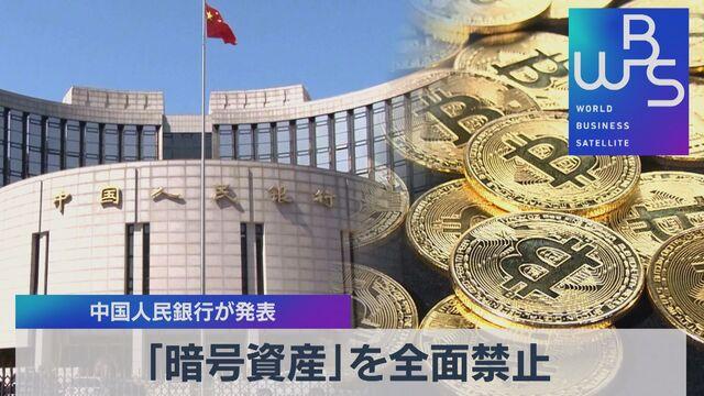 中国人民銀行が発表 「暗号資産」を全面禁止