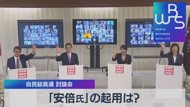 「安倍氏」の起用は? 自民総裁選 討論会