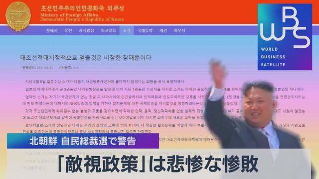 「敵視政策」は悲惨な惨敗 北朝鮮 自民総裁選で警告